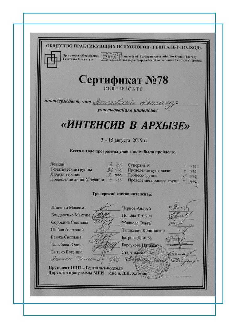 viglovski-narkolog