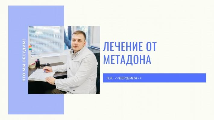 Лечение от метадона